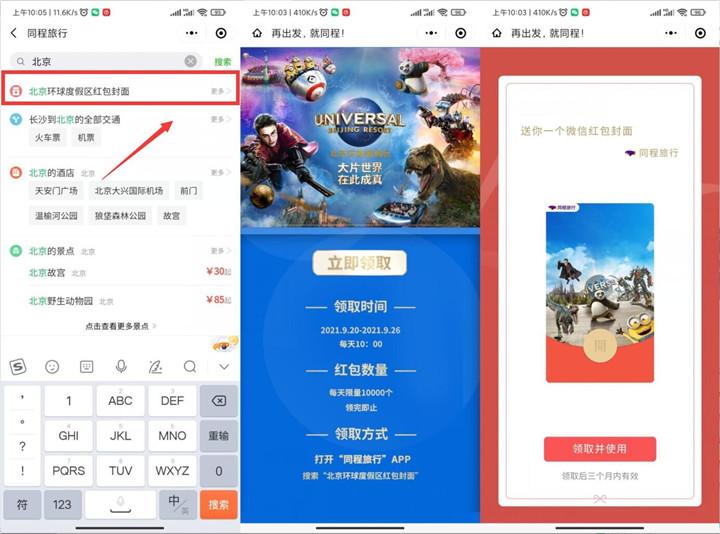 免费领取北京环球微信红包封面_有效期三个月